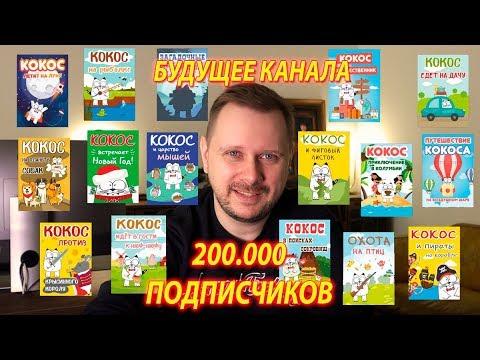 Проекты, будущее, канал, кот кокос, 200К подписчиков!