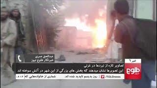 TOLOnews 6pm News 13 August 2018 / طلوع نیوز، خبر ساعت شش، ۲۲ اسد ۱۳۹۷