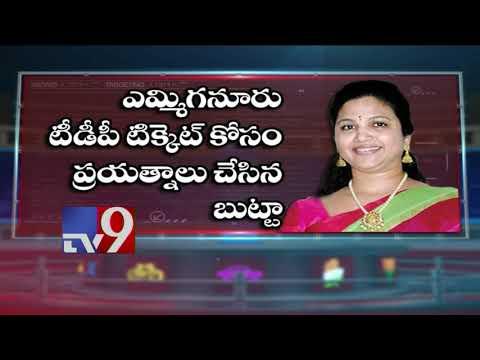 Political Mirchi : Masala News From Telugu States || 16-03-2019 - TV9
