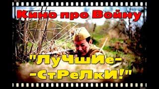 Превосходное кино про снайперов.!!! #ЛуЧшИе--СтРеЛкИ!# Лучшие фильмы года !!! Военное кино 2020 Кино