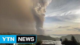 필리핀 마닐라 인근 관광지 '탈' 화산 폭발...마닐라 공항 운항 중단 / YTN