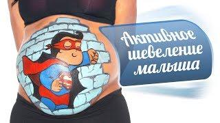Активное шевеление малыша во время беременности