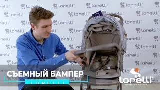 видео Коляска Lorelli (33 фото): прогулочные модели S-300 и Terra, Aero и трансформер S-500, Foxy и Rio, Apollo и коляска-трость Onyx