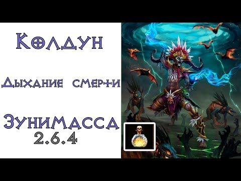 Diablo 3: Колдун для Дыханий смерти в сете Призрак Зунимассы  2.6.4