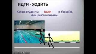 Идти - ходить (verbs of motion, part 2)