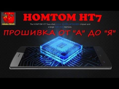 скачать прошивку для Homtom Ht7 - фото 4
