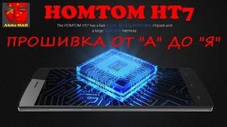 """HOMTOM НТ7 - ПРОШИВКА от """"А"""" до """"Я"""" (Firmware, Flash Tool, TWRP recovery, Backup, Restore)"""