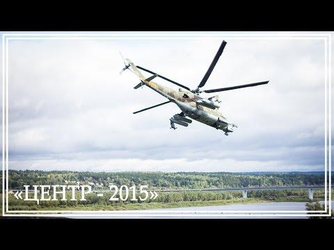 Учения «ЦЕНТР - 2015» в Вятских Полянах