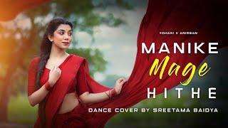 Manike Mage Hithe II Sreetama Baidya II Dance Cover II Yohani X Anirban (Folk Mashup)