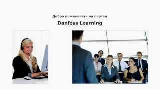 Обучающая платформа Danfoss Learning