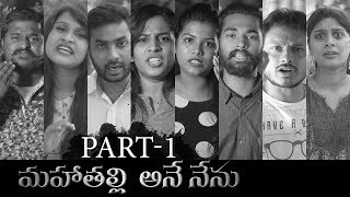 Mahathalli Ane Nenu - Part 1 - What is the Government Doing || Mahathalli || Tamada Media
