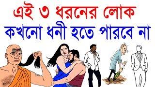 এই 3 জন কখনো ধনী হবে না    Chanakya Niti in Bangla    Motivational video in bangla