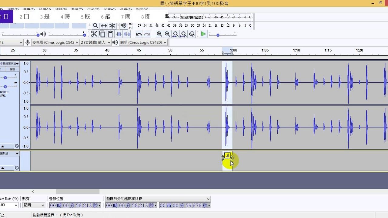 audacity切割音檔教學 - YouTube