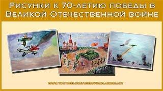 Рисунки к 70-летию победы в великой отечественной войне глазами детей