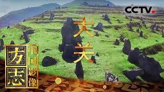 《中国影像方志》 第296集 云南大关篇| CCTV科教