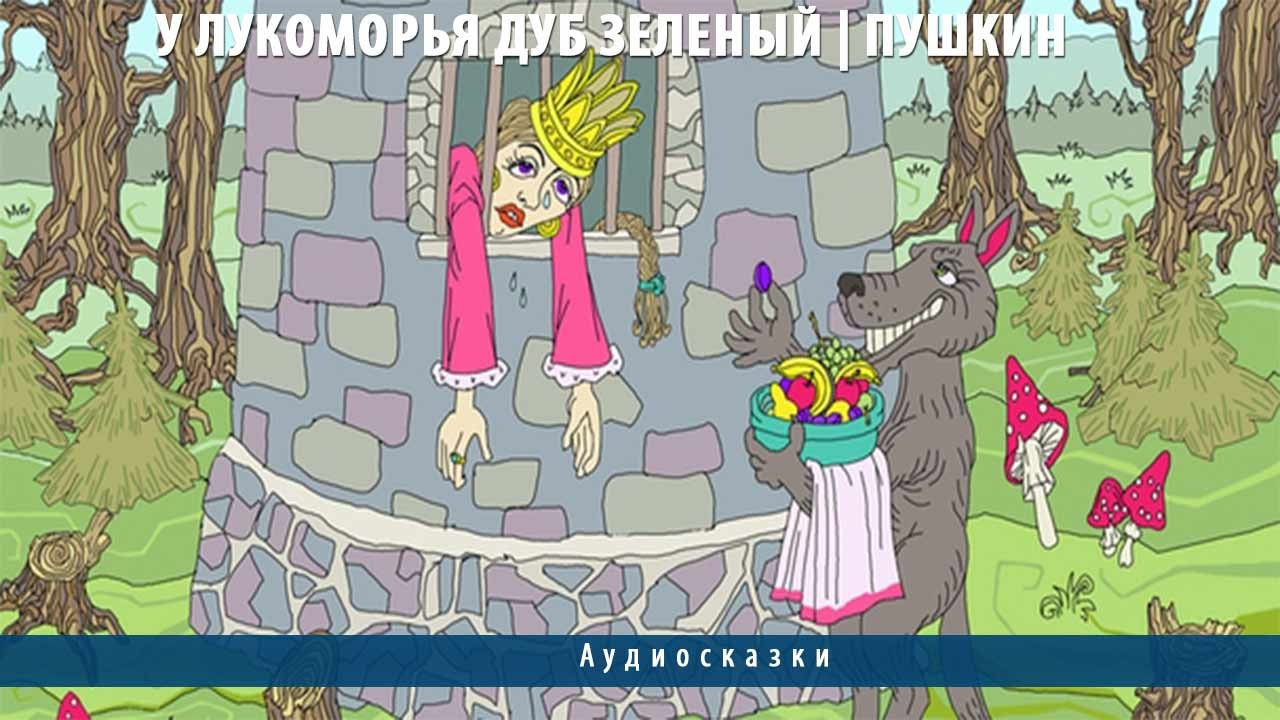 У Лукоморья дуб зеленый | Пушкин - YouTube