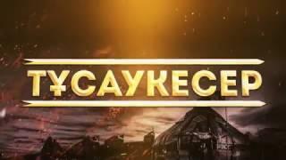 "Сериал ""Қазақ Хандығы"" скоро на экранах страны!"