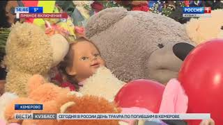 Кемеровчані продовжують нести квіти та іграшки до будівлі «Зимової вишні»