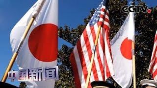 [中国新闻]《日美安保条约》背后的日美合作与冲突 英媒:日美将强化同盟关系 | CCTV中文国际