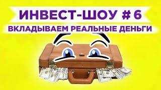 Инвест-Шоу #6. Куда инвестировать деньги? Пассивный доход