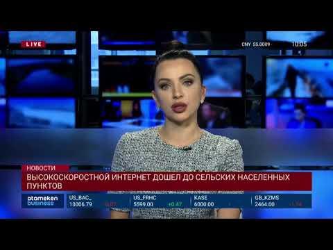 Новости Казахстана. Выпуск от 29.11.19
