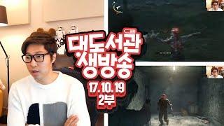대도서관 LIVE] 이블위딘2 공포게임 갓겜 2일차 / 10/19(목) 후핫! GAME CAST 라이브 생방송