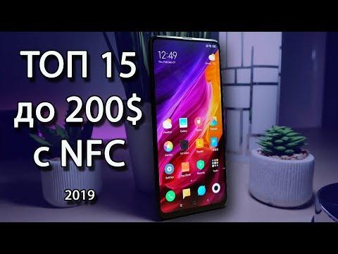 ТОП 15 ЛУЧШИХ СМАРТФОНОВ с NFC от 8000 до 15000 РУБЛЕЙ. КАМЕРОФОНЫ.
