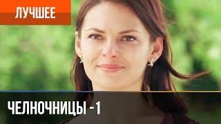 ▶️ Челночницы 1-й сезон: Выпуск 10: Алиса из реалий (Зоряна Марченко)