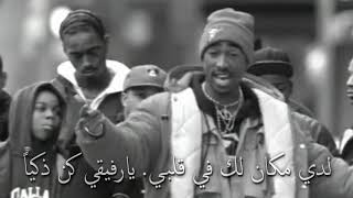 ▽ 2PAC SAD REMIX ▽ Better Days ▽ توباك شاكور مترجم ▽ ايام افضل