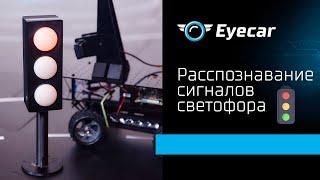Распознавание сигналов светофора методами компьютерного зрения
