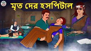 মৃত দের হসপিটাল | Mrita der Hospital | Bhuter Golpo | Rupkothar Golpo | Bengali Fairy Tales