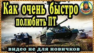 ЗА ЧТО НЕ ЛЮБЯТ ПТ или как в кустах не остаться без урона | Jagdpanther и СУ-100М1 wot