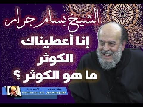الشيخ بسام جرا ر   ما هو الكوثر الذي اعطاه للنبي عليه الصلاة والسلام