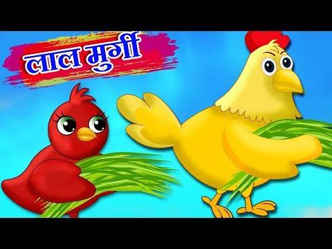 चालाक लाल मुर्गी | Wise Little Red Hen | Hindi Kahaniya for Kids | Moral Stories | Murgi ki kahani