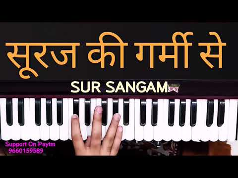 Jaise Suraj Ki Garmi Se - Sonu Nigam I How to Play Harmonium I Sur Sangam I Hindi Movie Bhajan