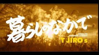 "T字路s ""暮らしのなかで"" (Official Music Video)"