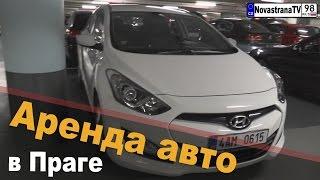 Аренда автомобиля в Праге (Чехии) | Как я брал машину в прокат [NovastranaTV](, 2015-09-09T12:55:08.000Z)