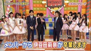 AKB48の伊豆田莉奈が、6日深夜に放送された日本テレビ系バラエティ番組...