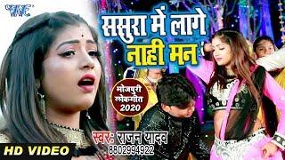 2020 का नया सबसे हिट वीडियो सांग   Sasura Me Lage Nahi Man   Rajan Yadav