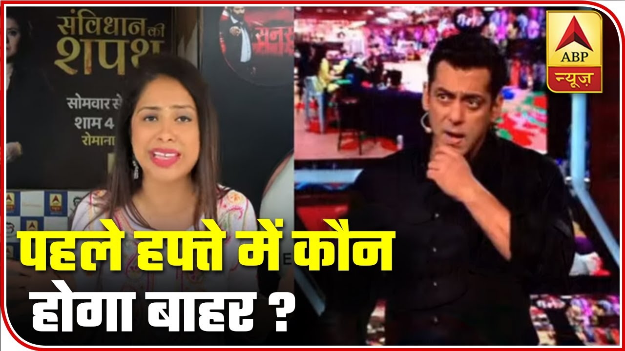 Bigg Boss 13 Know Who Is The Season S First Evicted Contestant Abp News