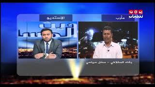 اقتصاد الحرب يعيق السلام في اليمن | رشاد المخلافي و محسن وهيط والمرهبي | حديث المساء