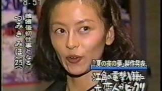 蜷川幸雄演出舞台『夏の夜の夢』の製作発表 大沢たかおさん、つみきみほ...