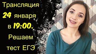 Решаю онлайн ЕГЭ по русскому языку [Запись трансляции]