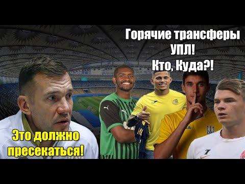 Шевченко жёстко ответил СМИ! Ещё один ТОП-трансфер Шахтёра! Яремчук одной ногой в Милане!