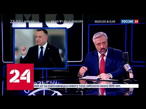 """Программа """"Международное обозрение"""" от 24 января 2020 года - Россия 24"""