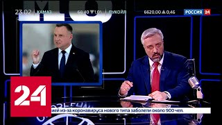 """Смотреть видео Программа """"Международное обозрение"""" от 24 января 2020 года - Россия 24 онлайн"""