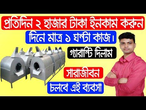 ১ টি মেশিন কিনে ১০ রকম ব্যবসা করুন  l Small Business Ideas l Muri Making Business West Bengal