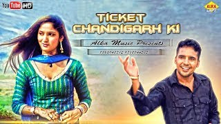 Ticket chandigarh ki // टिकट चंडीगढ़ की // narender fouji//miss ada// t.r music//2017 dj song