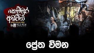 Pretha Wimana - Kemmura Adaviya