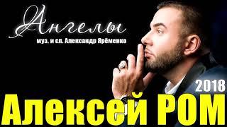 Алексей Ром - Ангелы / ПРЕМЬЕРА 2018!